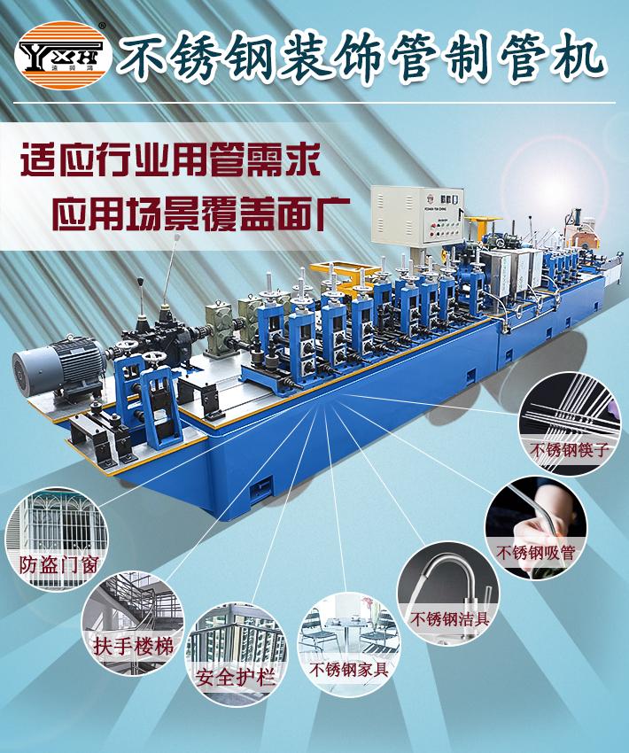 裝飾管制管機,不銹鋼筷子管,不銹鋼吸管制管機